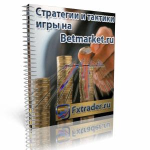 Стратегии и тактики игры на Betmarket.ru