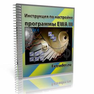 Инструкция по настройке программы EWA-3 на русском