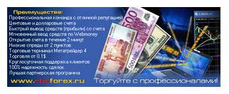 РБК-Форекс, финансовая компания